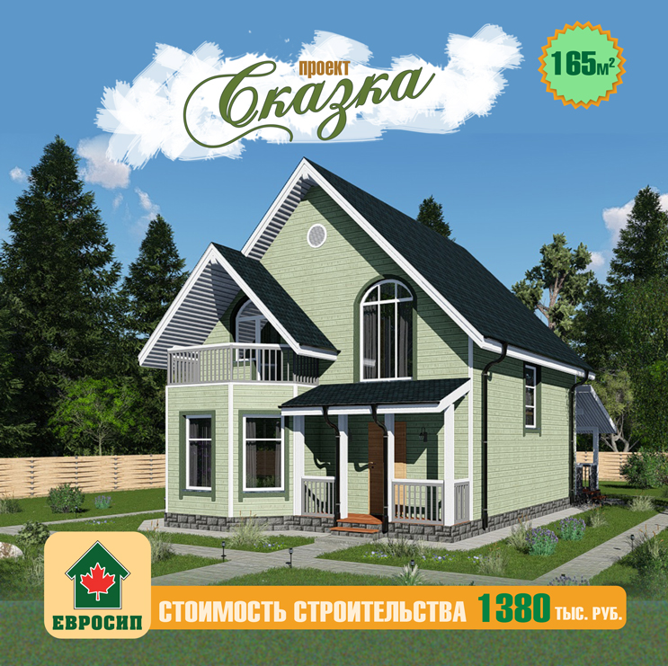 http://евросип.рф/house_projects/proekt-skazka.php